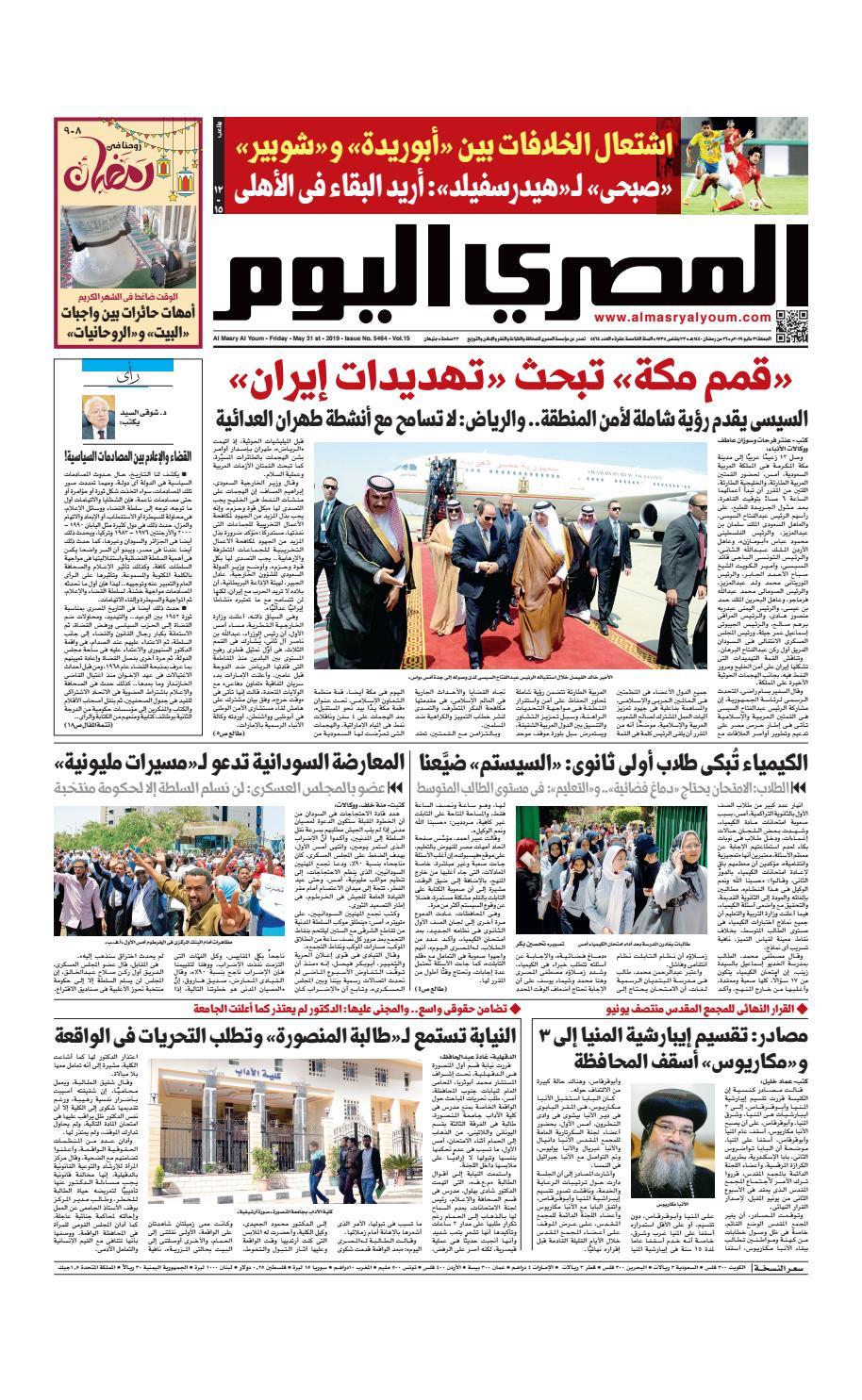 eb5de32ac عدد الجمعة 31/5/2019 by Al Masry Media Corp - issuu
