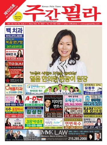 5b6a0dc2154 Korean Phila Times Vol 1015 May 31st 2019 by Korean Phila Times - issuu