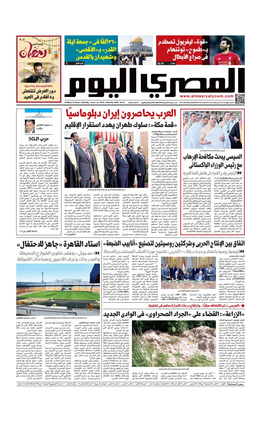 1047f76ad عدد السبت 01-06-2019 by Al Masry Media Corp - issuu