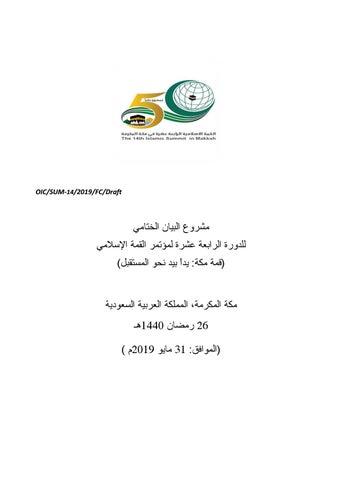 7d6852f4d مجلة المنظمة - العدد ٤٢ by Organisation of Islamic Cooperation - issuu