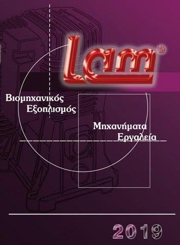 42366a82126 LAM - ΛΑΜ. Φυλλάδιο προσφορών σε αεροσυμπιεστές, εργαλεία, μηχανήματα