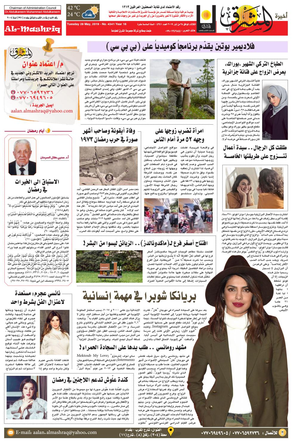 eb6b92eaf 4341 AlmashriqNews by Al Mashriq Newspaper - issuu