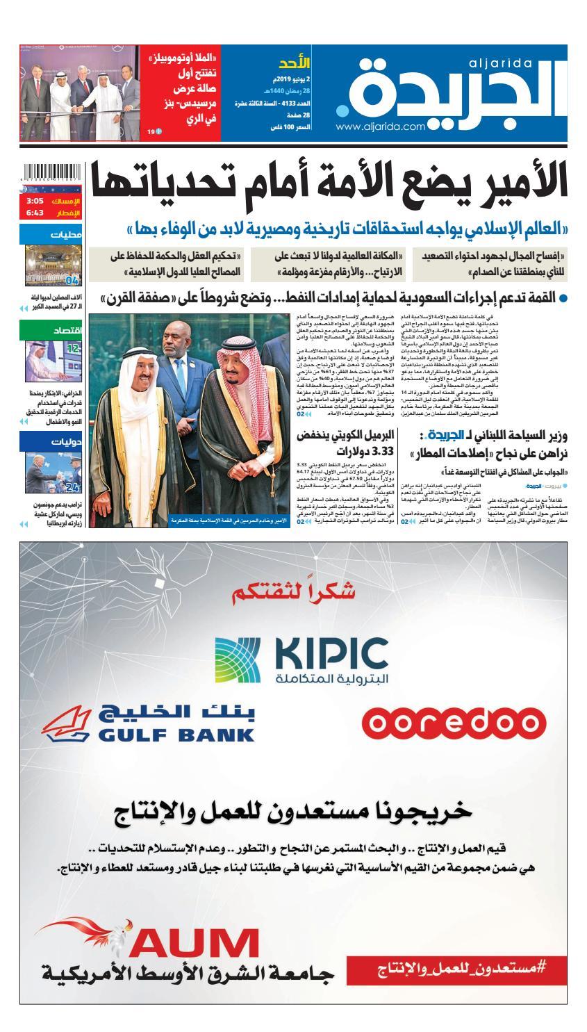 8d3b882a2 عدد الجريدة الاحد 2 يونيو 2019 by Aljarida Newspaper - issuu