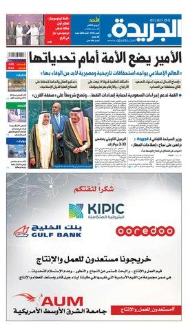 e4fc15886 عدد الجريدة الاحد 2 يونيو 2019 by Aljarida Newspaper - issuu