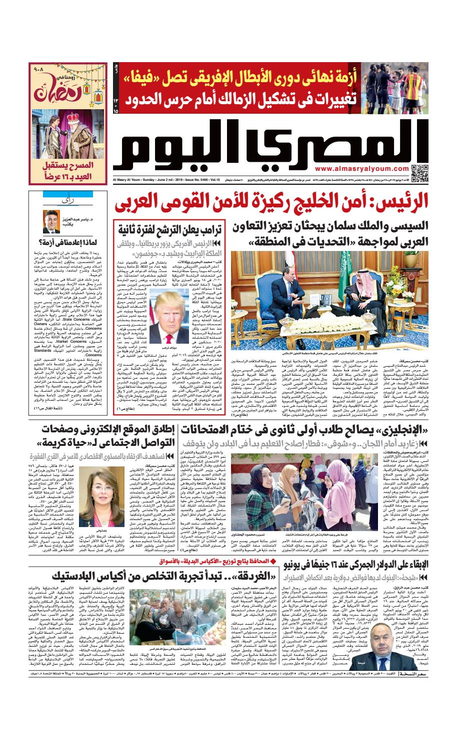 f83b99e94 عدد الاحد 02-06-2019 by Al Masry Media Corp - issuu