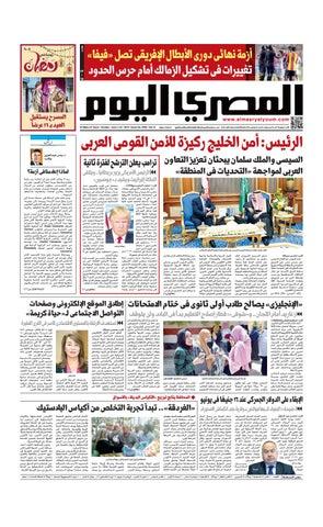f83b99e94 عدد الاحد 02-06-2019 by Al Masry Media Corp - issuu