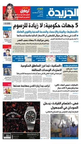 cc90d189e عدد الجريدة الخميس 09 مايو 2019 by Aljarida Newspaper - issuu