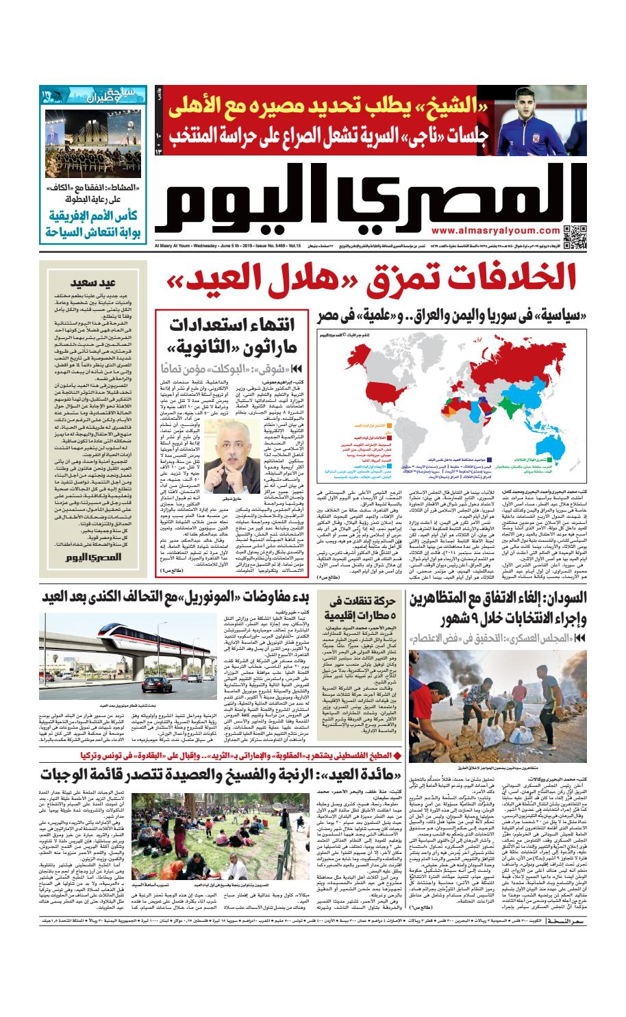 9dc79ee53 عدد الاربعاء 05-06-2019 by Al Masry Media Corp - issuu