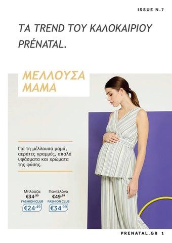 6ea348415c Prenatal κατάλογοι με προσφορές για τη μητέρα και το μωρό