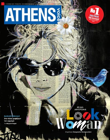 f38a87bcfaf Athens Voice 705 by Athens Voice - issuu