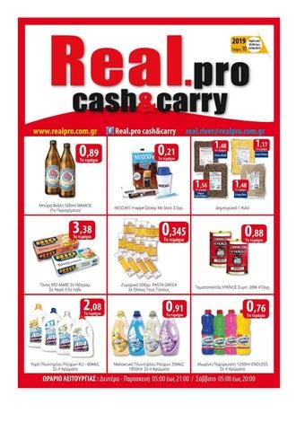 b04477ca73 Real Pro Cash   Carry. Φυλλάδιο με προσφορές και προϊόντα