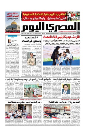 96e50ea68 عدد الخميس 6/6/2019 by Al Masry Media Corp - issuu