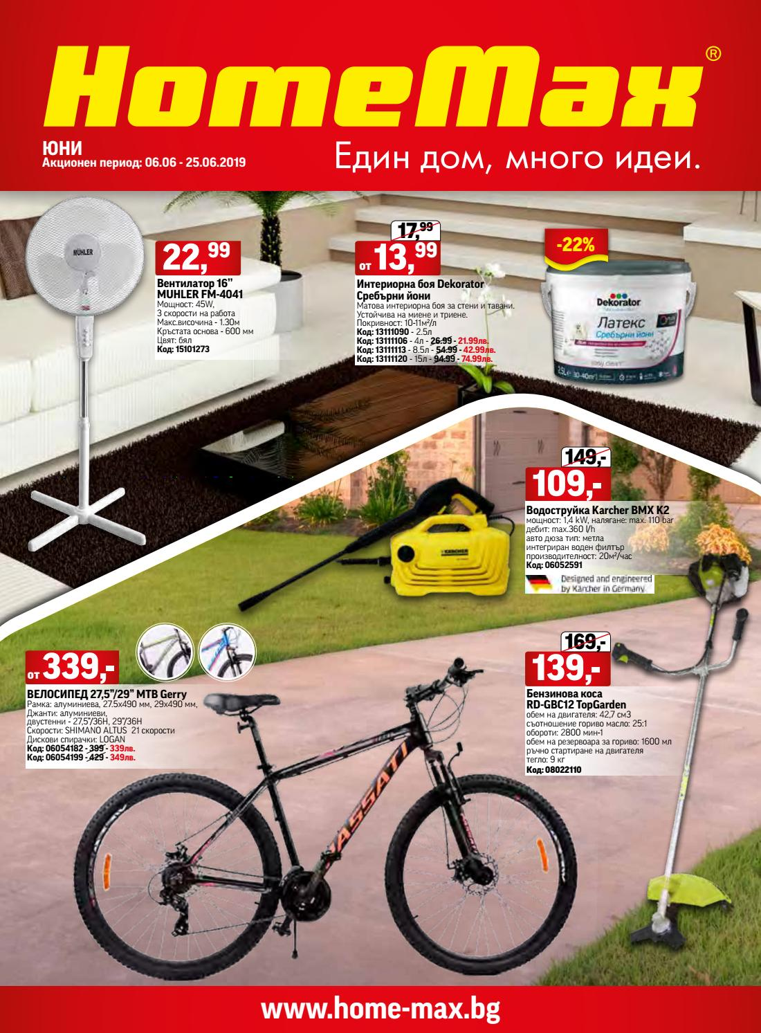 f4ac8ad06ad Брошура HomeMax до 25 юни 2019 by PromoFiesta.bg - issuu