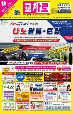 2c220a977da 20190502 Koreaworld & Houston Kyocharo by koreaworld - issuu