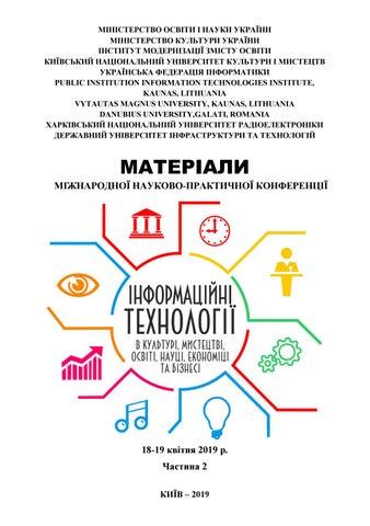 ec41c901009357 Інформаційні технології в культурі, мистецтві, освіті, науці ...
