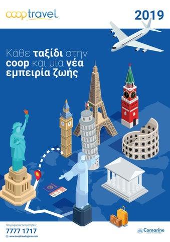 Coop Travel Cyprus. Κατάλογος 2019 με προτάσεις για διακοπές & ταξίδια