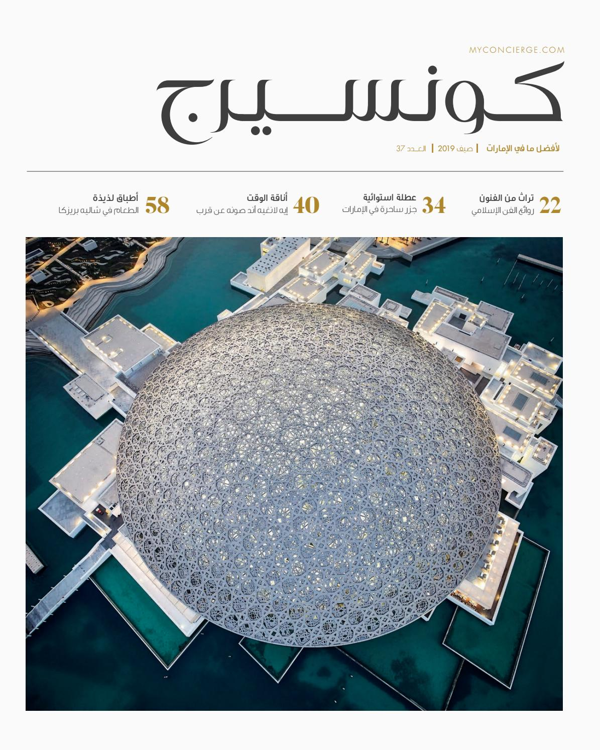 8fd25cdd8 Concierge Arabic Summer 2019 by npimedia fz llc - issuu
