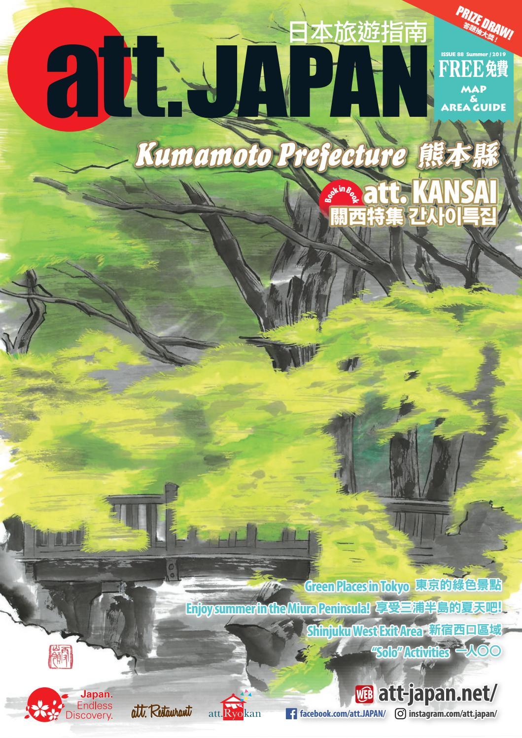 Att Japan Issue 88 By Finex Co Ltd Issuu