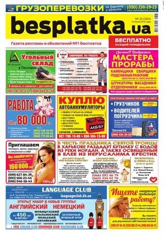 30716c0bb667 Besplatka #23 Харьков by besplatka ukraine - issuu