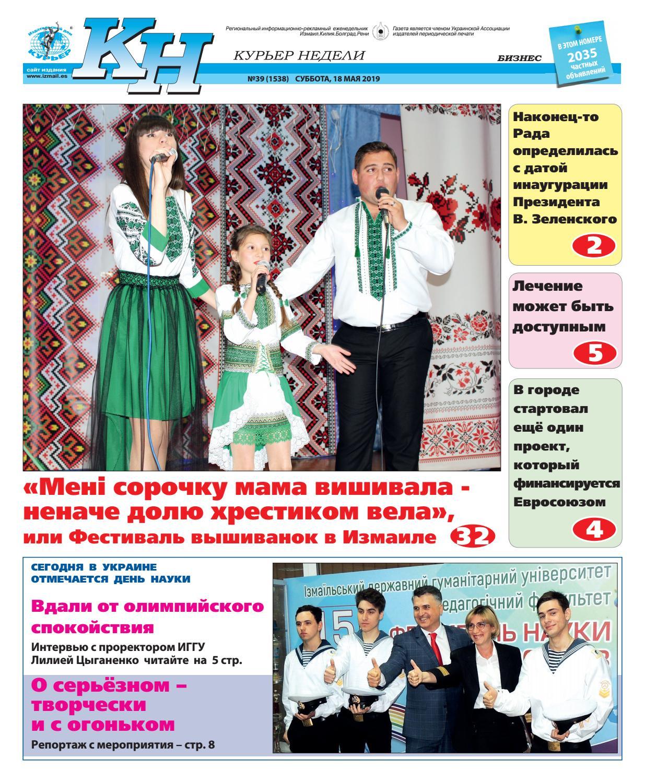 7e44c43e9 КН №39 за 18 мая by Издательский дом