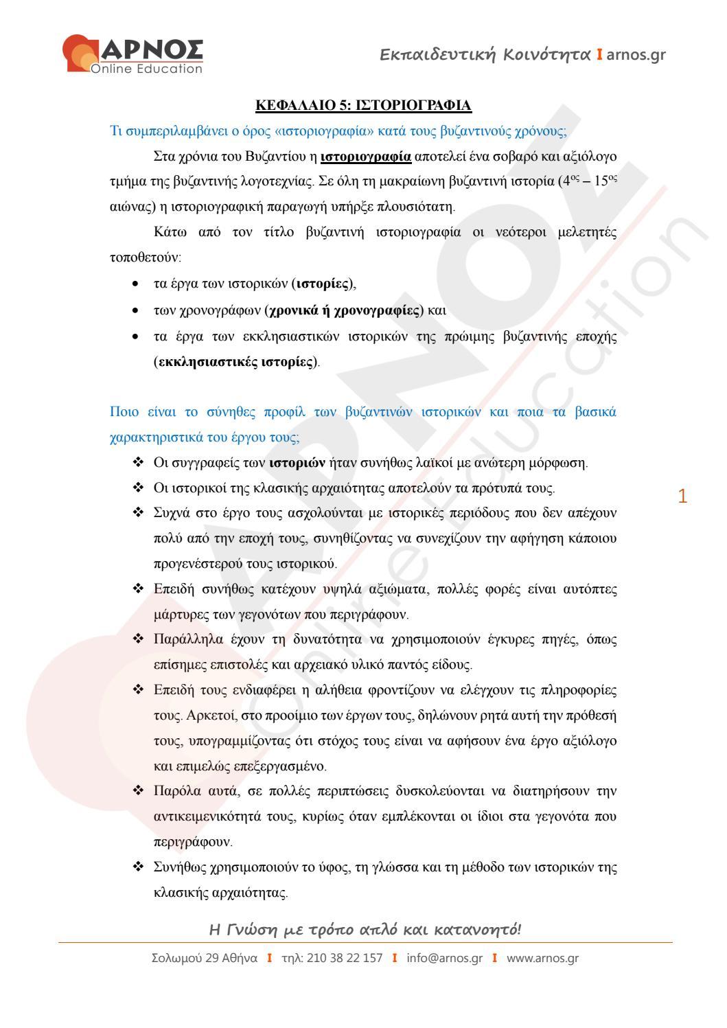 Κανόνες για τη χρονολόγηση σε απευθείας σύνδεση