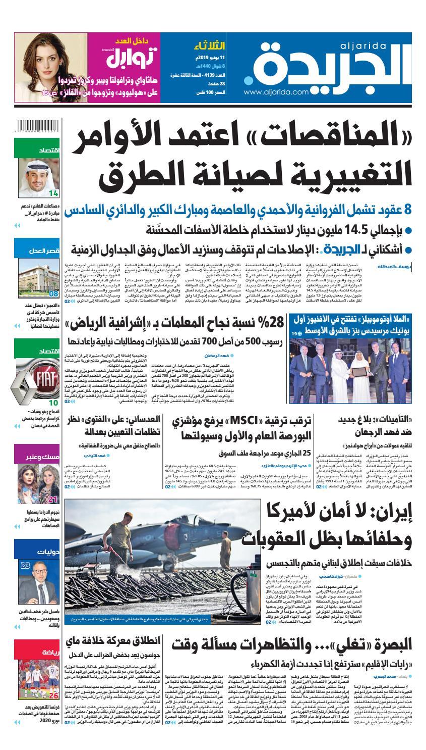 f88117b4c عدد الجريدة الثلاثاء 11 يونيو 2019 by Aljarida Newspaper - issuu