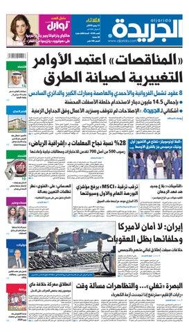 cb966a9b0 عدد الجريدة الأحد 05 مايو 2019 by Aljarida Newspaper - issuu