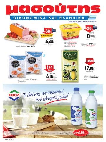 15db671e98 Μασούτης φυλλάδια με προσφορές   προϊόντα. Masoutis Super Market