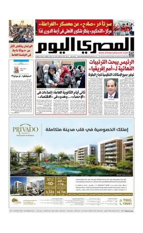 77445862f عدد الثلاثاء 11/06/2019 by Al Masry Media Corp - issuu