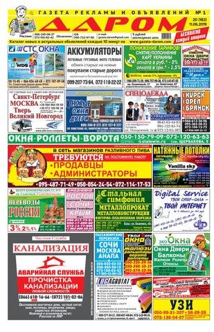 dd56f2af Besplatka #16 Харьков by besplatka ukraine - issuu