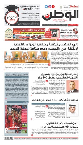 9e2d486ed Alwatan 11 JUN 2019. from Alwatan_BH. Read issue here