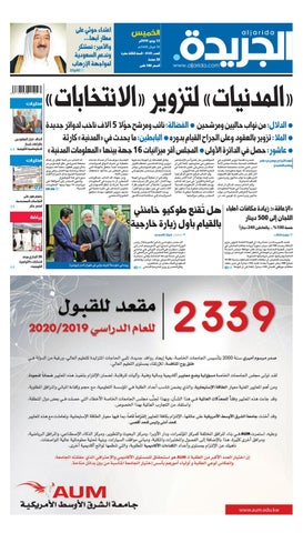 5efb19fa9 عدد الجريدة الخميس 13 يونيو 2019 by Aljarida Newspaper - issuu