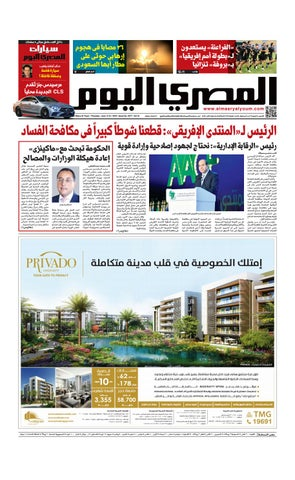 e3bb9dd1f عدد الخميس 13/6/2019 by Al Masry Media Corp - issuu