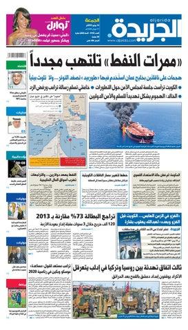 af8247430 عدد الجريدة الجمعة 14 يونيو 2019 by Aljarida Newspaper - issuu