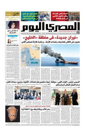 4019a2232 عدد الجمعة 14/6/2019 by Al Masry Media Corp - issuu