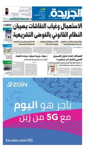ebc388d85 عدد الجريدة الأحد 16 يونيو 2019 by Aljarida Newspaper - issuu