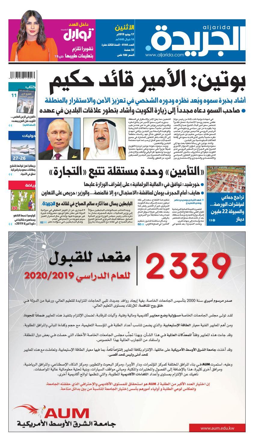 6287e597a عدد الجريدة الأثنين 17 يونيو 2019 by Aljarida Newspaper - issuu photo