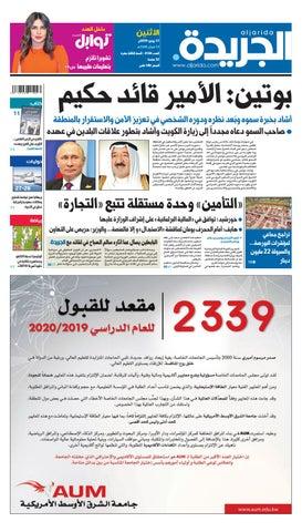 95635c05c عدد الجريدة الأثنين 11 فبراير 2019 by Aljarida Newspaper - issuu