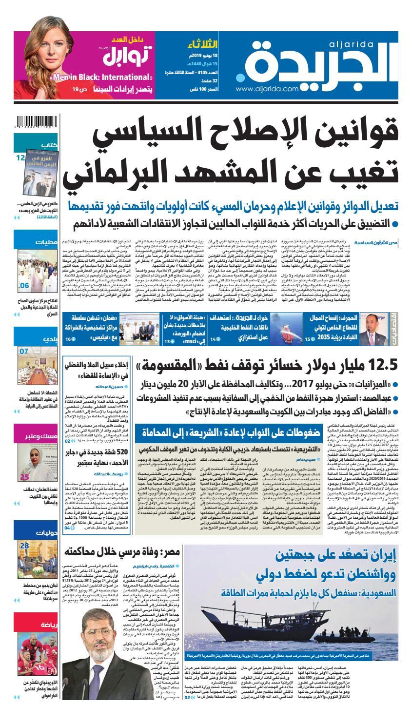 2f659eae3 عدد الجريدة الثلاثاء 18 يونيو 2019 by Aljarida Newspaper - issuu