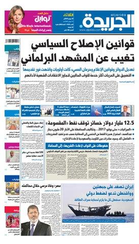 ae55a6a41 عدد الجريدة الثلاثاء 18 يونيو 2019 by Aljarida Newspaper - issuu
