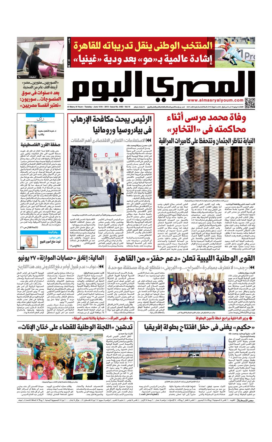24e770c51 عدد الثلاثاء 18-06-2019 by Al Masry Media Corp - issuu