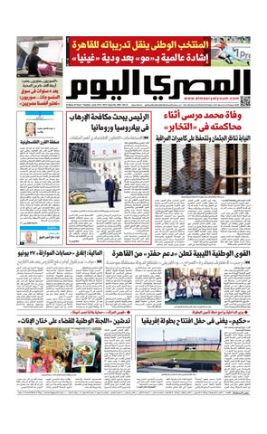 c286915da عدد الثلاثاء 18-6-2019 by Al Masry Media Corp - issuu