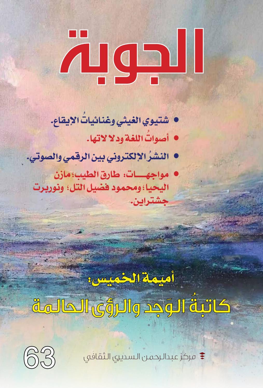 63 مجلة الجوبة Aljoubah Magazine By مجلة الجوبة Issuu