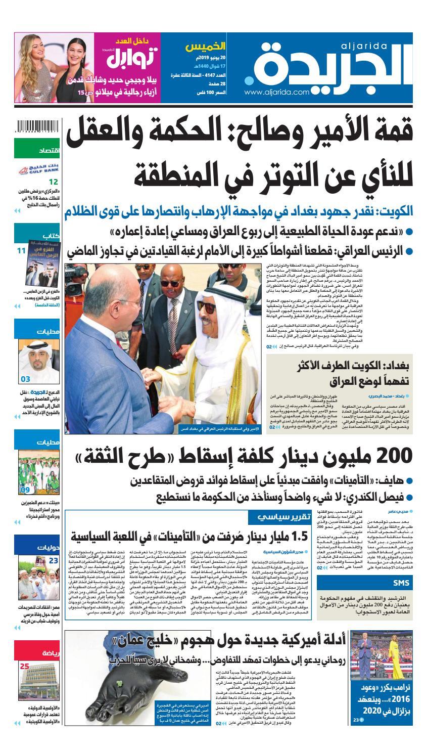 0cc15f4a0 عدد الجريدة الخميس 20 يونيو 2019 by Aljarida Newspaper - issuu