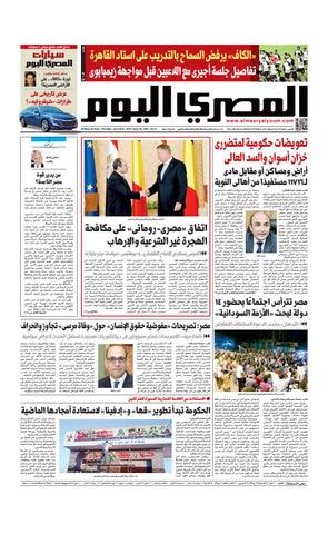 8cff5dea5 عدد الخميس 20/6/2019* by Al Masry Media Corp - issuu