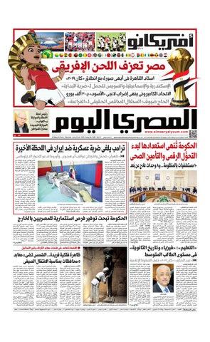 fc2699142 عدد السبت 22-06-2019 by Al Masry Media Corp - issuu