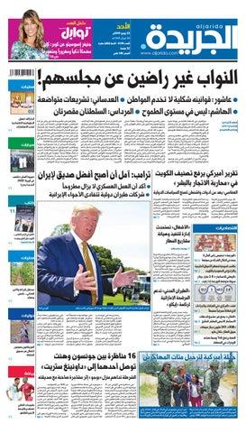 c0e5af0a2 عدد الجريدة الأحد 23 يونيو 2019 by Aljarida Newspaper - issuu