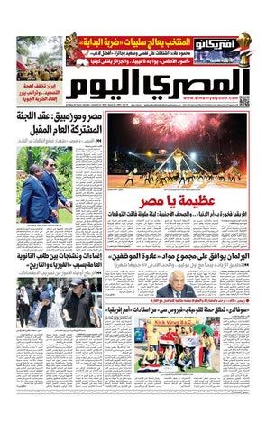 d527211cb عدد الاحد 23-06-2019 by Al Masry Media Corp - issuu