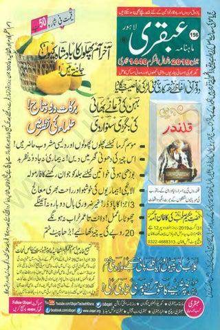 Ubqari-June-2019-Magazine by Ubqari - issuu