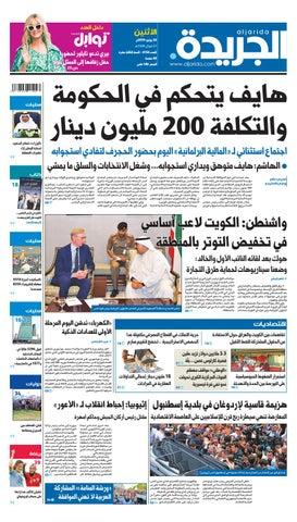 40eaf2bba عدد الجريدة الأثنين 24 يونيو 2019 by Aljarida Newspaper - issuu